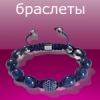 "Браслеты ""Shamballa jewels"""