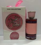 Oud Albiyedh For Women 100ml (АП)